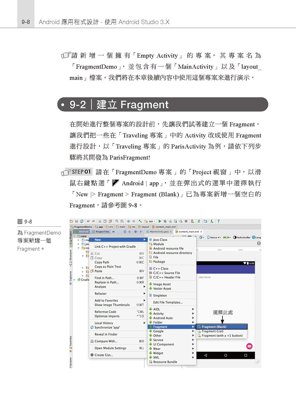 Android 應用程式設計 使用 Android Studio 3.X-preview-8