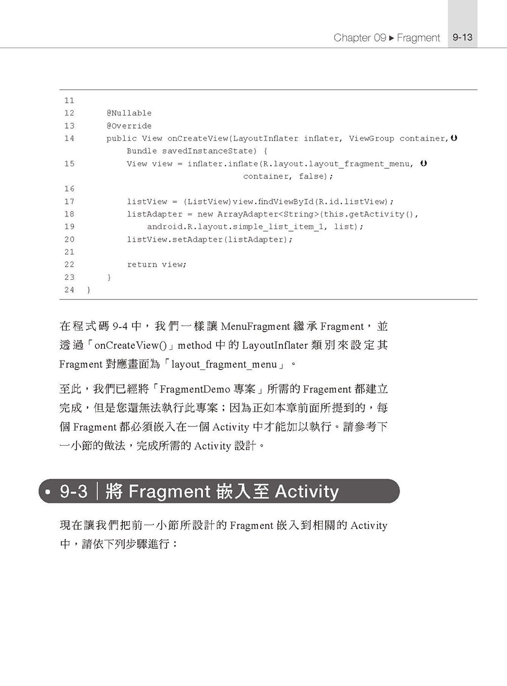 Android 應用程式設計 使用 Android Studio 3.X-preview-13