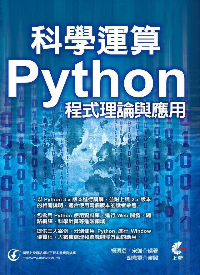 科學運算 : Python 程式理論與應用, 2/e-preview-1