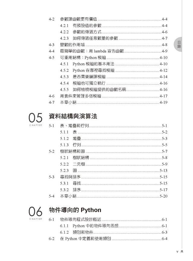 科學運算 : Python 程式理論與應用, 2/e-preview-4