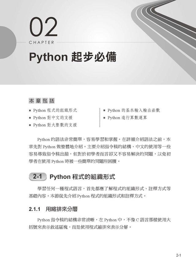 科學運算 : Python 程式理論與應用, 2/e-preview-6