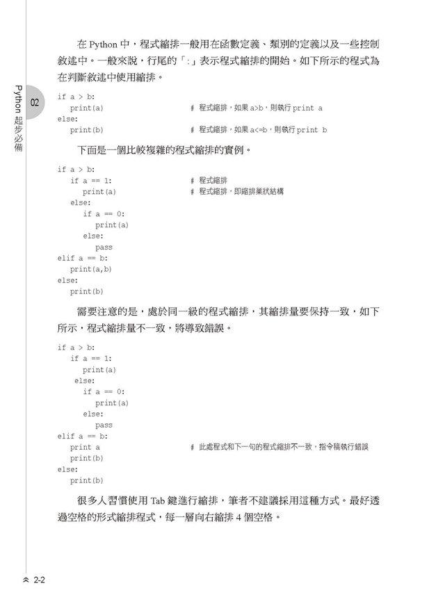 科學運算 : Python 程式理論與應用, 2/e-preview-7