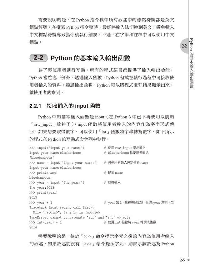 科學運算 : Python 程式理論與應用, 2/e-preview-10