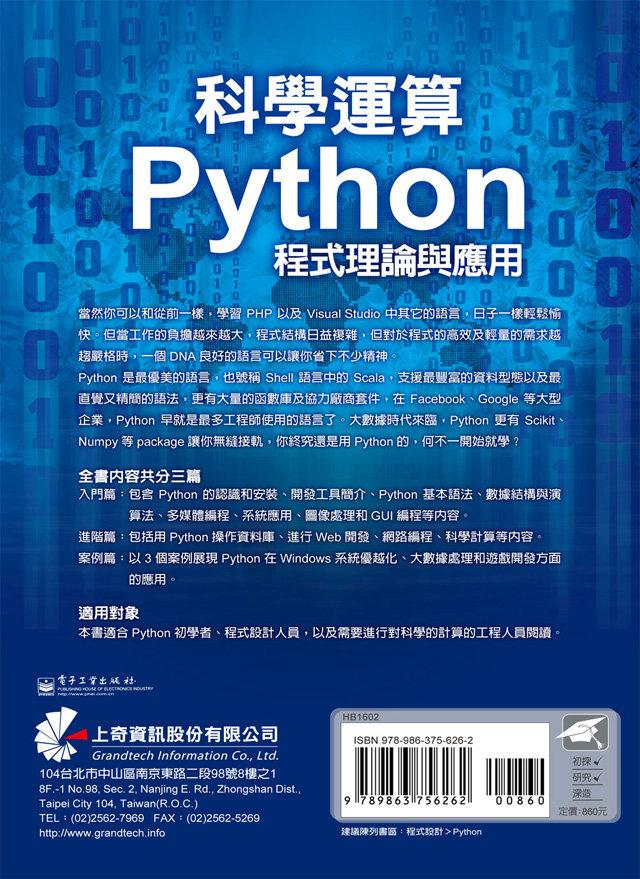 科學運算 : Python 程式理論與應用, 2/e-preview-15