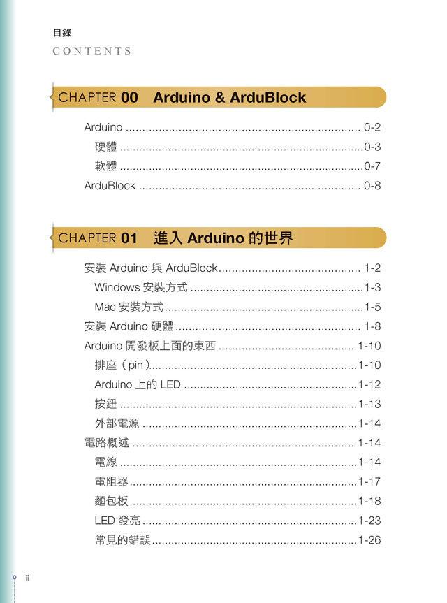 天瓏網路書店 | Ardublock 圖像化操作簡單玩 -- Arduino 零基礎輕鬆學