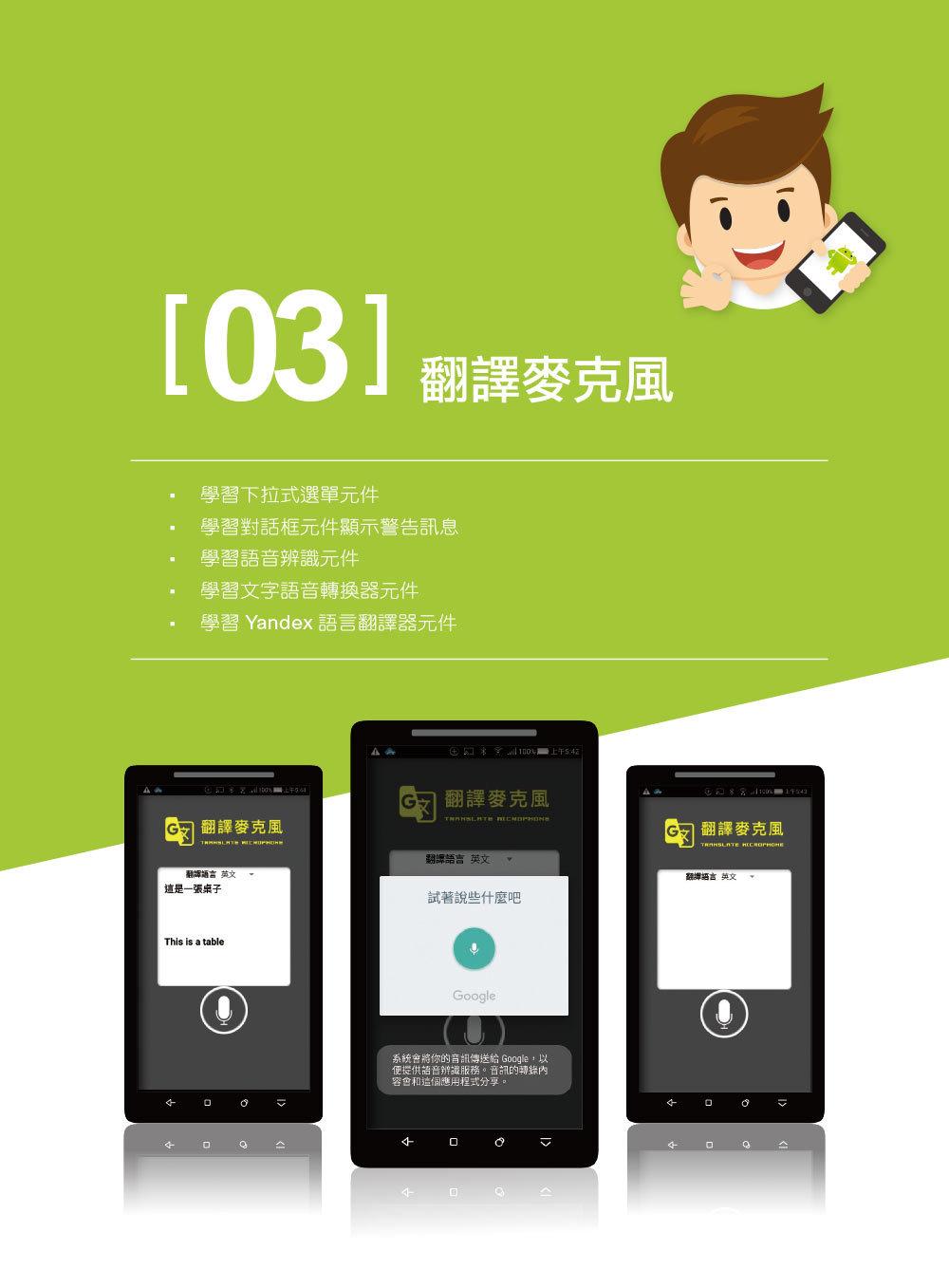 手機應用程式設計超簡單 -- App Inventor 2 小專題特訓班 (附影音/範例/完整程式拼塊PDF)-preview-1