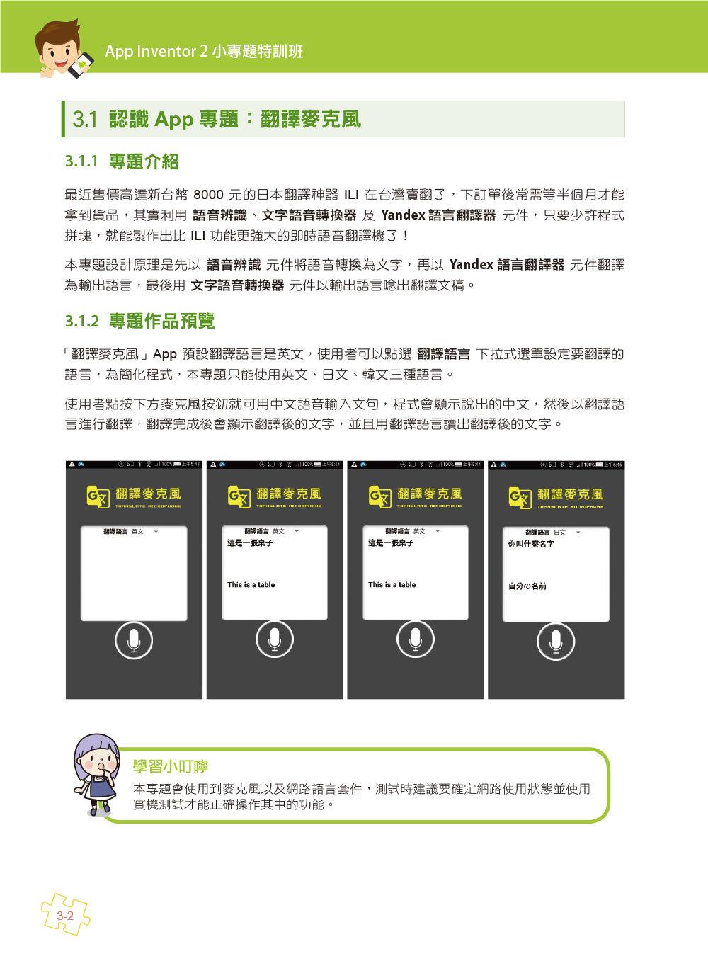 手機應用程式設計超簡單 -- App Inventor 2 小專題特訓班 (附影音/範例/完整程式拼塊PDF)-preview-2