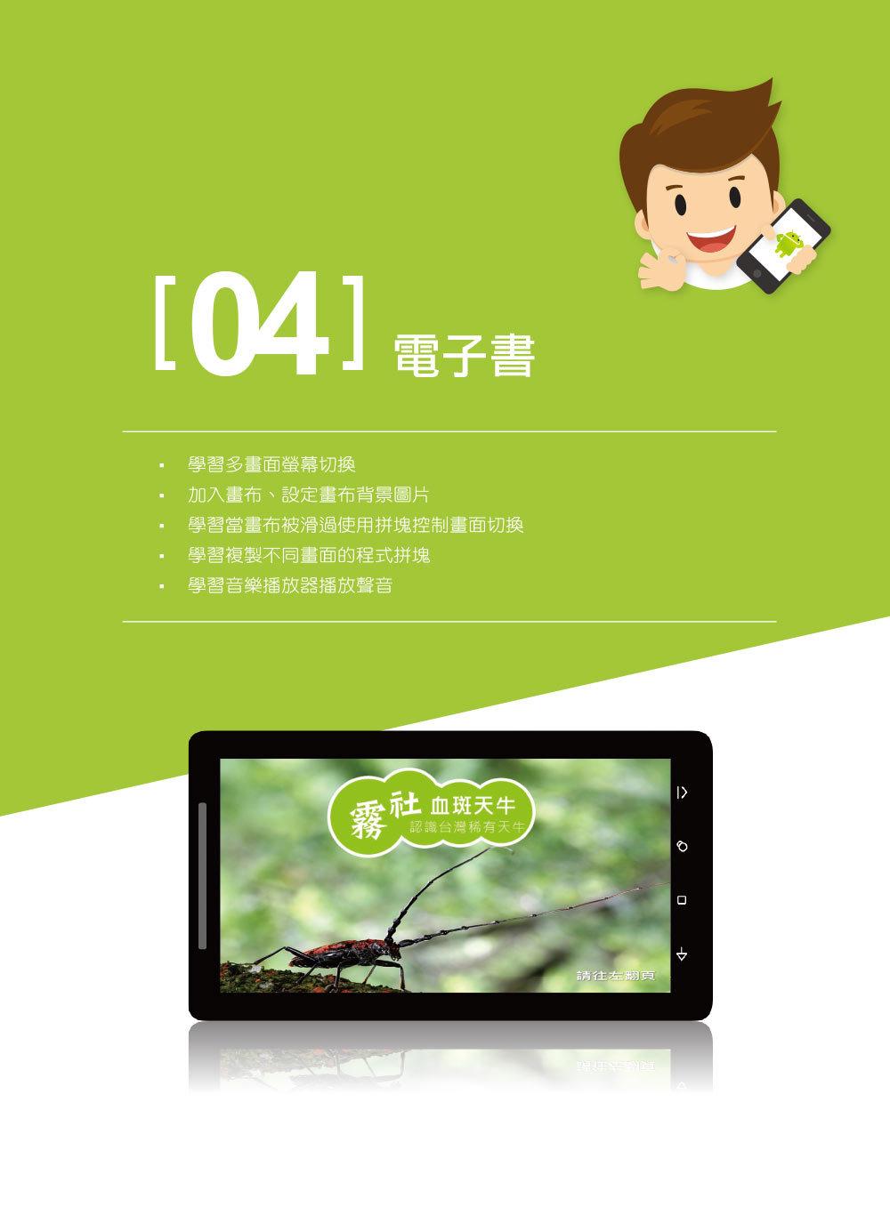 手機應用程式設計超簡單 -- App Inventor 2 小專題特訓班 (附影音/範例/完整程式拼塊PDF)-preview-3