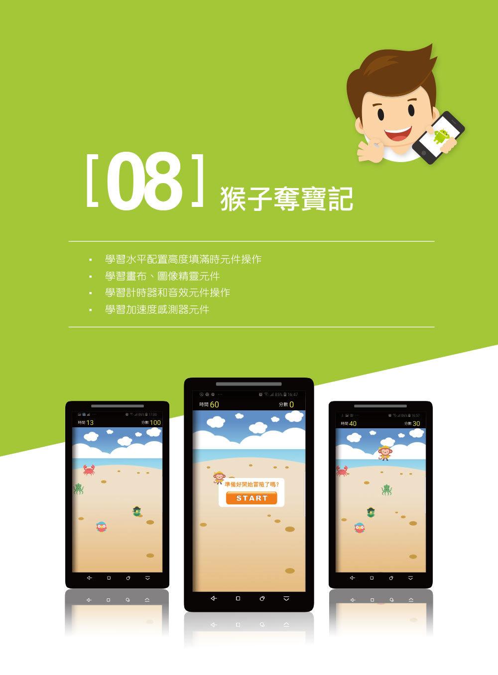 手機應用程式設計超簡單 -- App Inventor 2 小專題特訓班 (附影音/範例/完整程式拼塊PDF)-preview-5