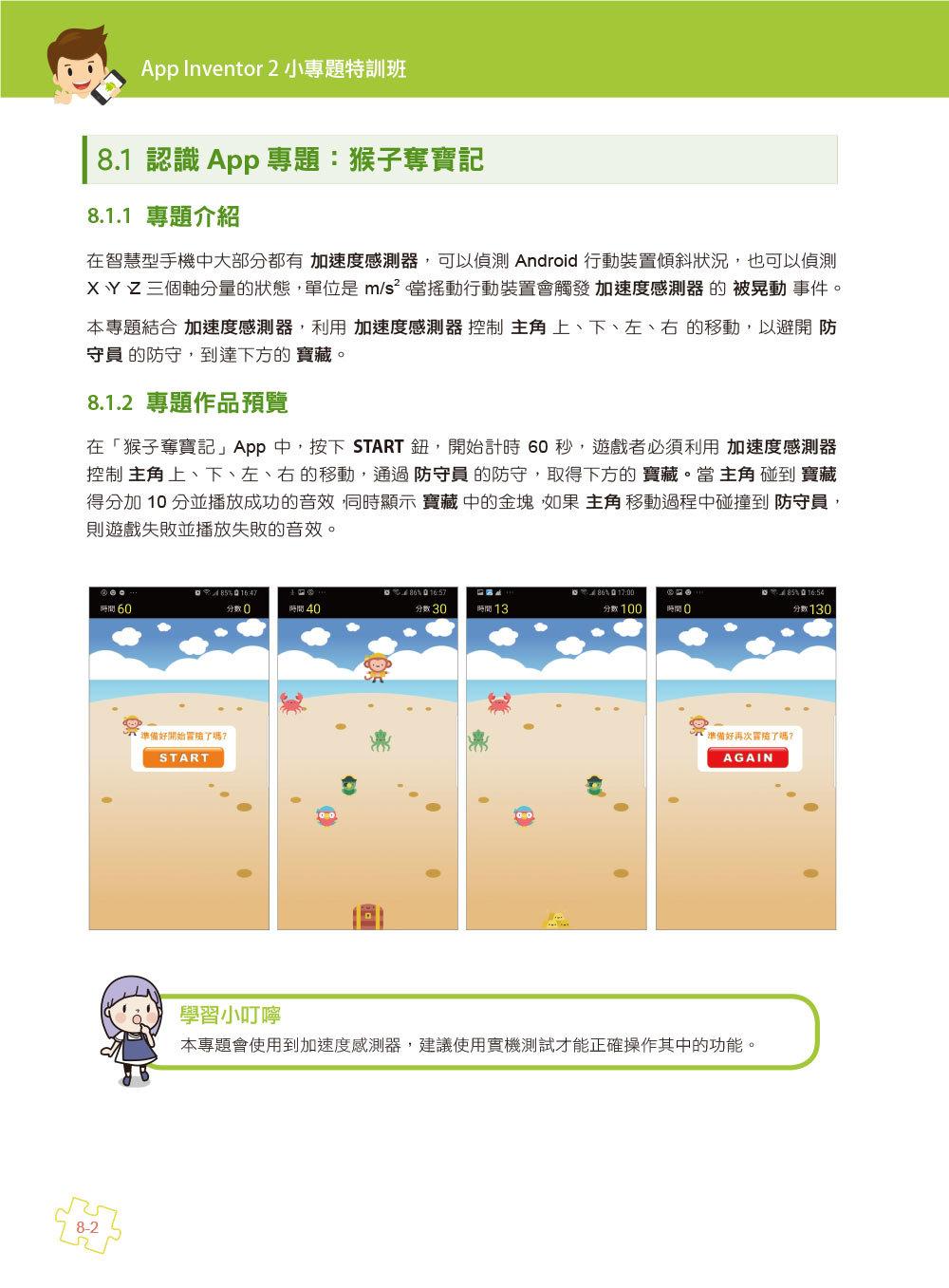 手機應用程式設計超簡單 -- App Inventor 2 小專題特訓班 (附影音/範例/完整程式拼塊PDF)-preview-6