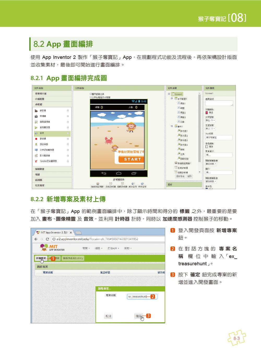 手機應用程式設計超簡單 -- App Inventor 2 小專題特訓班 (附影音/範例/完整程式拼塊PDF)-preview-7