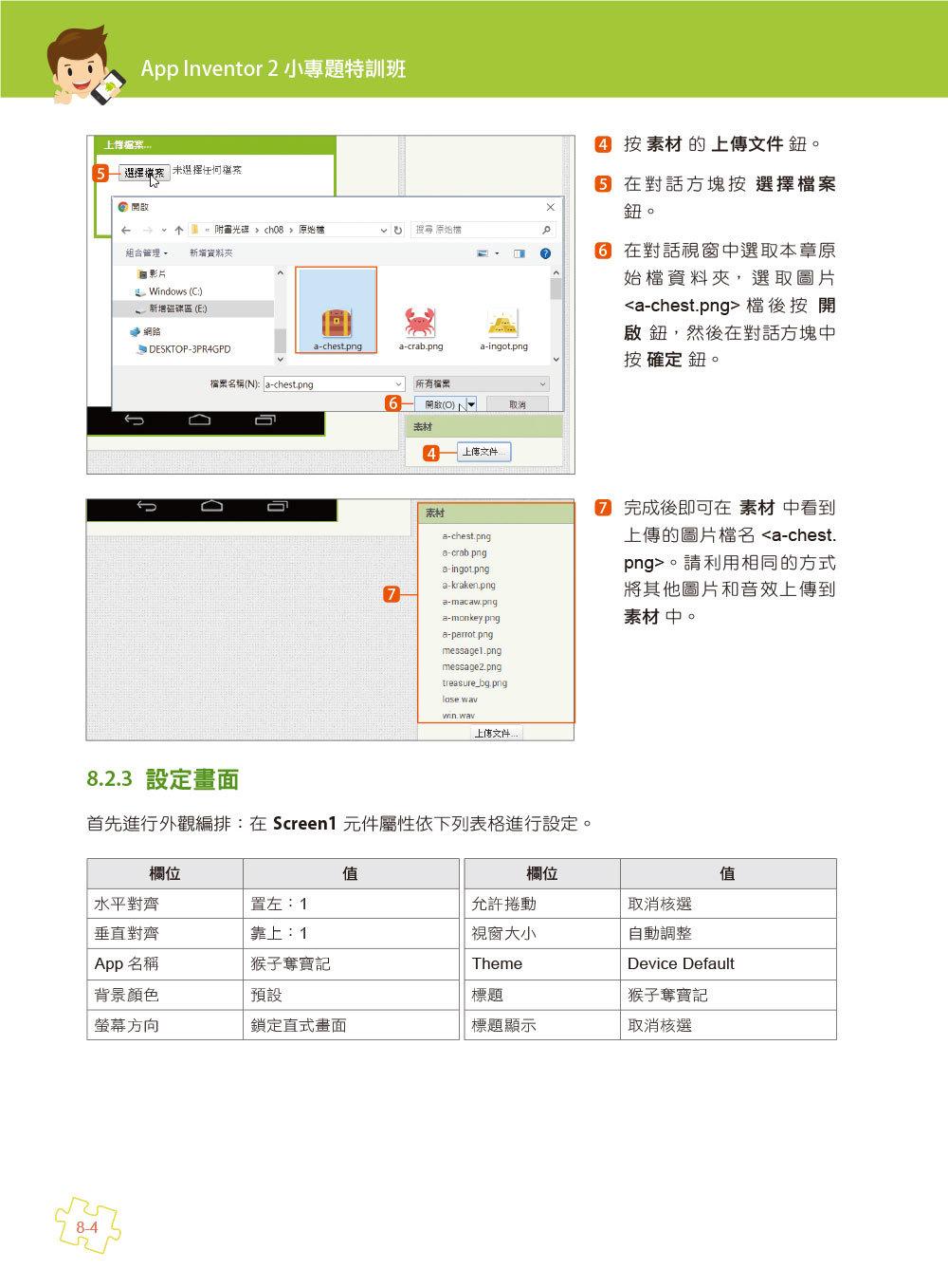 手機應用程式設計超簡單 -- App Inventor 2 小專題特訓班 (附影音/範例/完整程式拼塊PDF)-preview-8