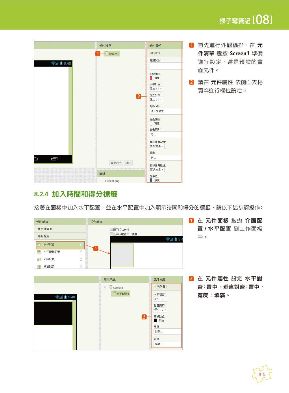手機應用程式設計超簡單 -- App Inventor 2 小專題特訓班 (附影音/範例/完整程式拼塊PDF)-preview-9