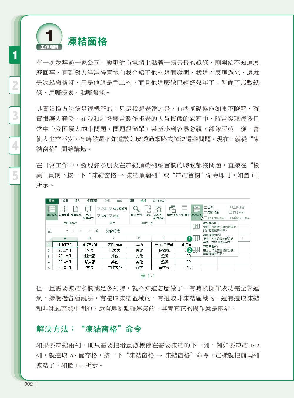 Excel 財務工作現場實戰寶典|那些 Google 找不到的問題與解答-preview-2