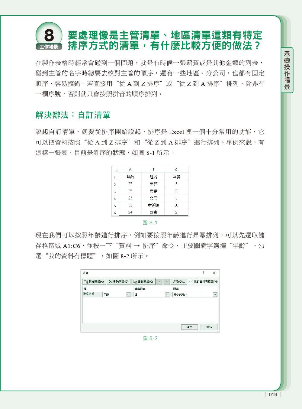 Excel 財務工作現場實戰寶典|那些 Google 找不到的問題與解答-preview-3