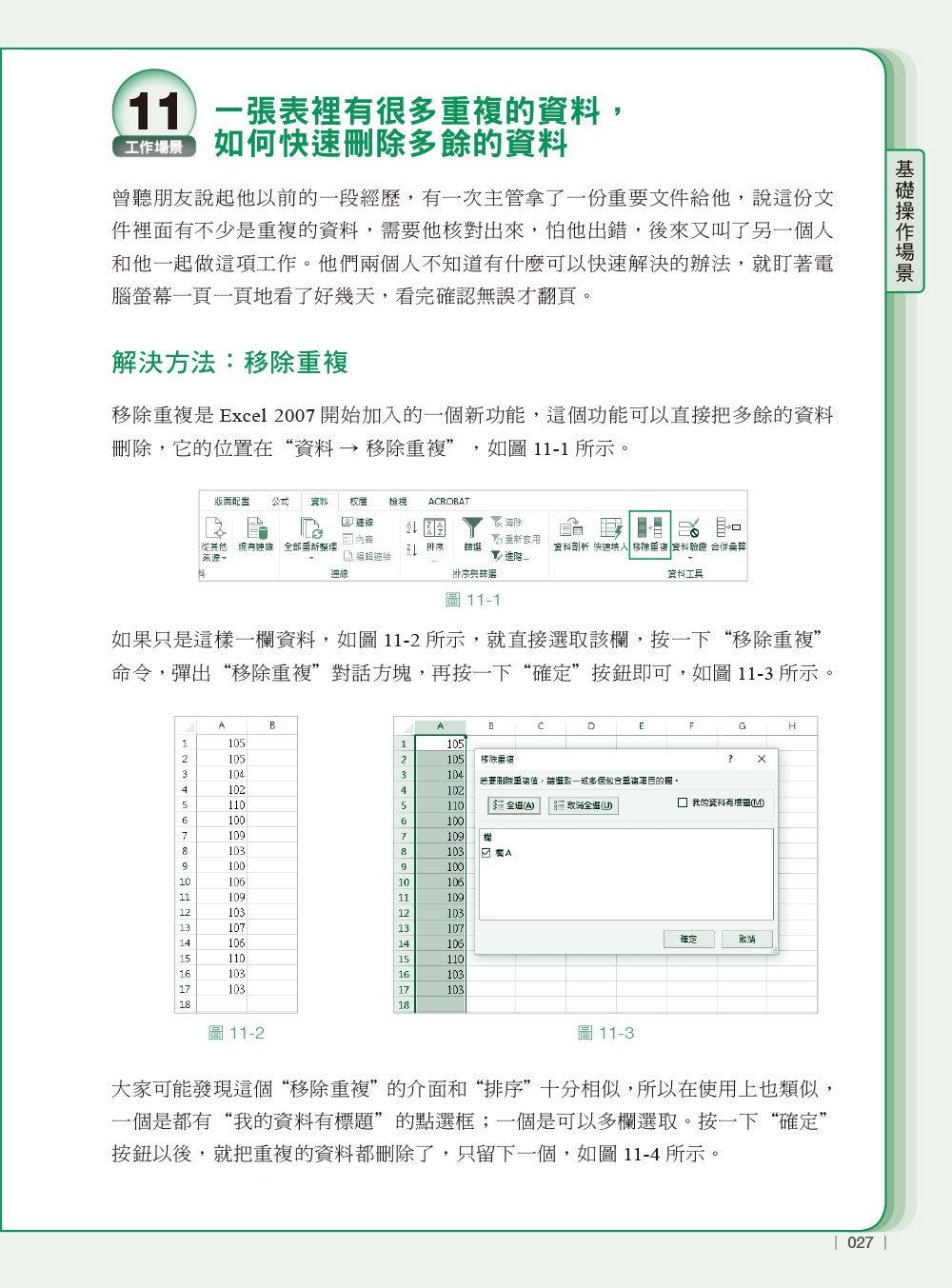 Excel 財務工作現場實戰寶典|那些 Google 找不到的問題與解答-preview-4