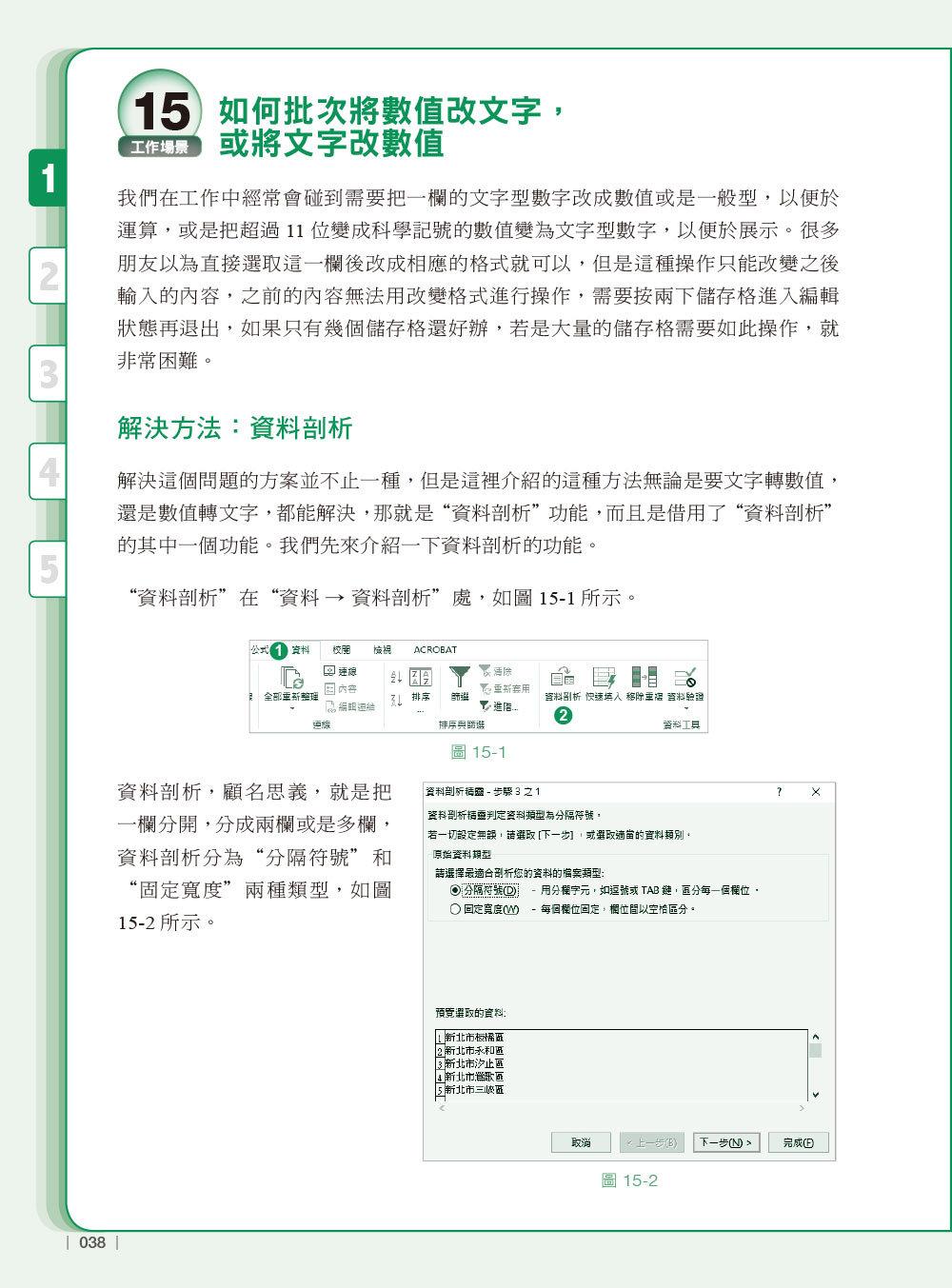 Excel 財務工作現場實戰寶典|那些 Google 找不到的問題與解答-preview-5