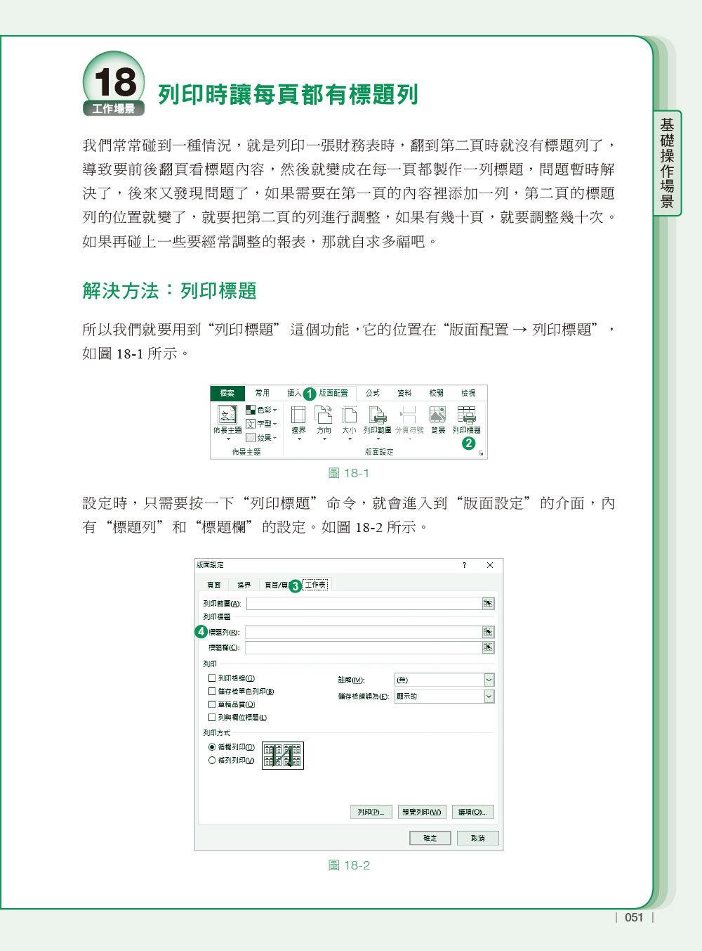 Excel 財務工作現場實戰寶典|那些 Google 找不到的問題與解答-preview-6