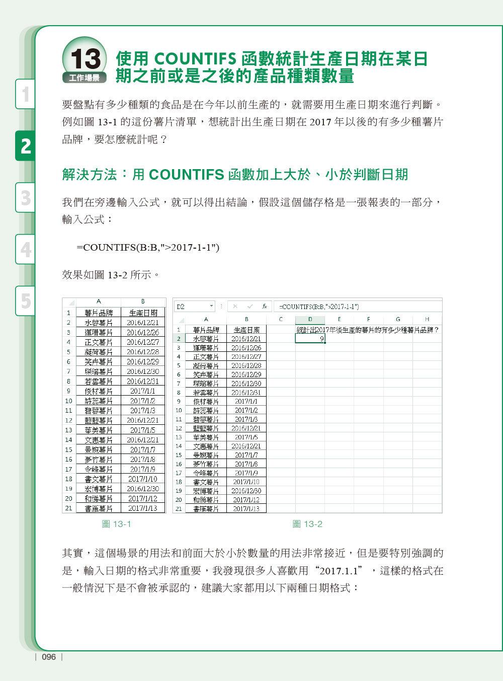 Excel 財務工作現場實戰寶典|那些 Google 找不到的問題與解答-preview-9