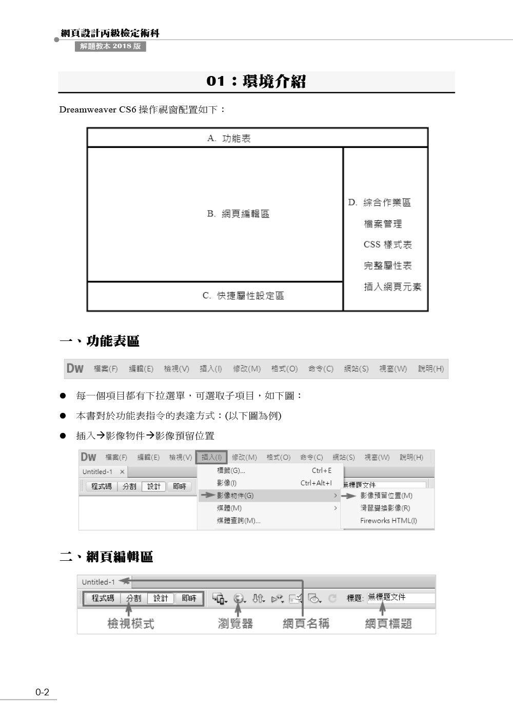 網頁設計丙級檢定術科解題教本 2018版-preview-2