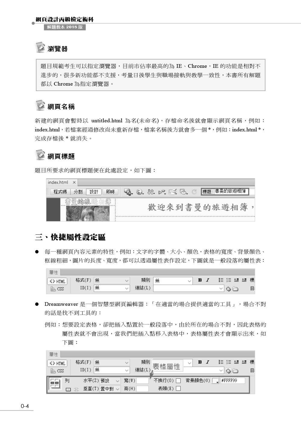 網頁設計丙級檢定術科解題教本 2018版-preview-4
