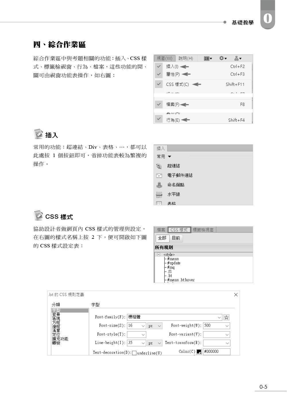 網頁設計丙級檢定術科解題教本 2018版-preview-5