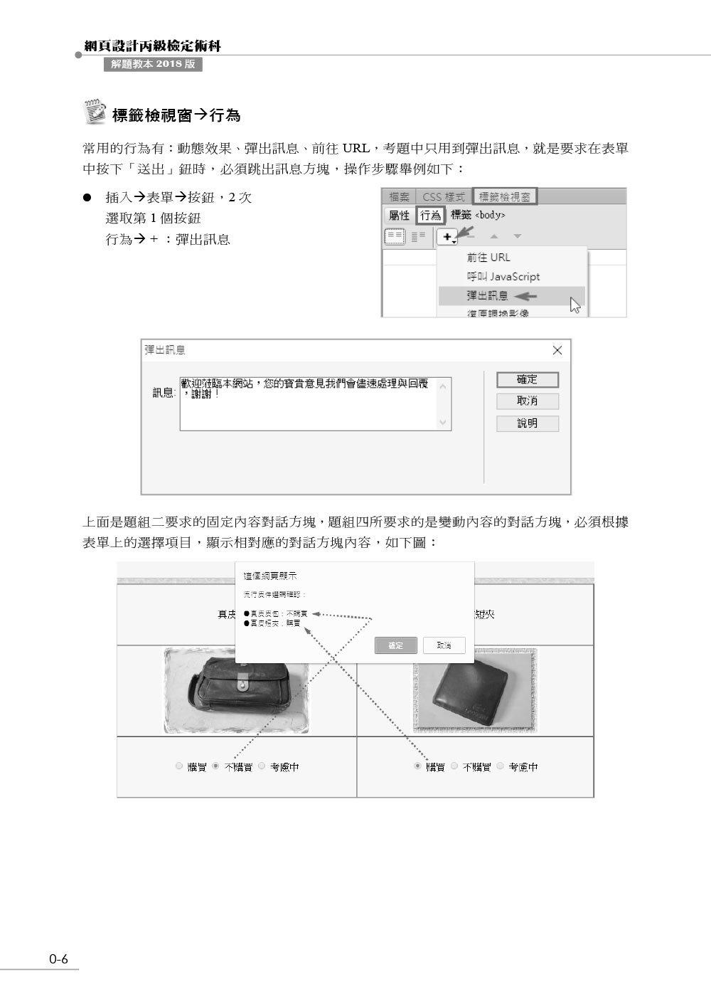 網頁設計丙級檢定術科解題教本 2018版-preview-6