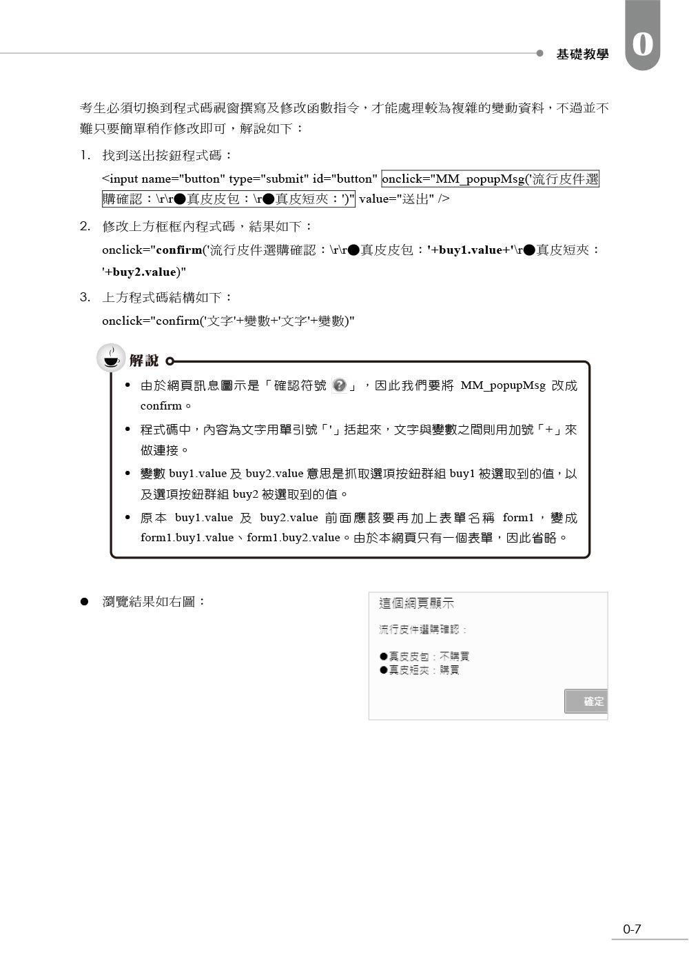 網頁設計丙級檢定術科解題教本 2018版-preview-7