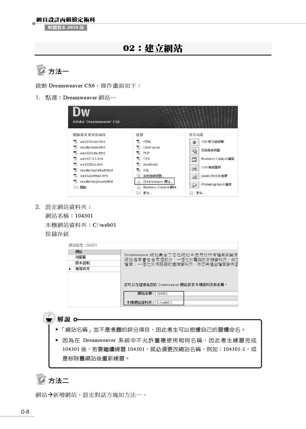 網頁設計丙級檢定術科解題教本 2018版-preview-8