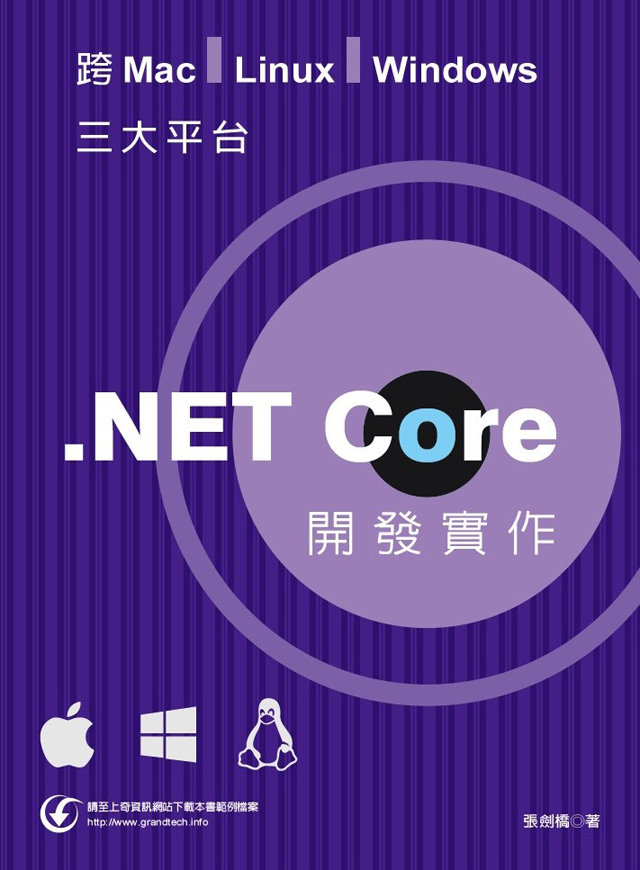 跨 Mac, Linux, Windows 三大平台 .NET Core 開發實作-preview-1