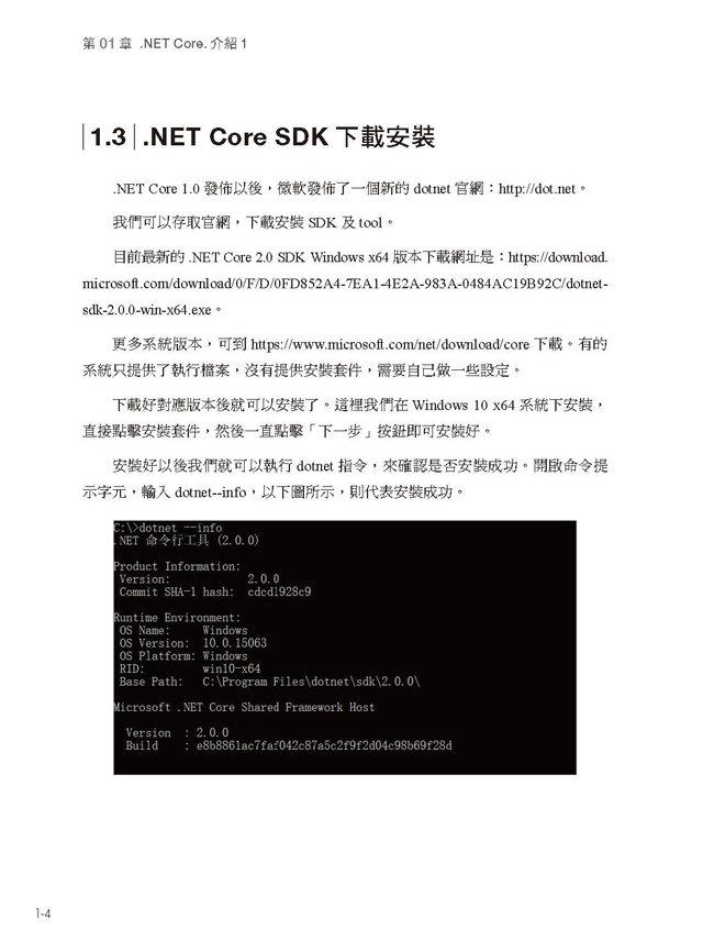 跨 Mac, Linux, Windows 三大平台 .NET Core 開發實作-preview-7