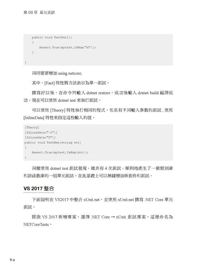 跨 Mac, Linux, Windows 三大平台 .NET Core 開發實作-preview-14