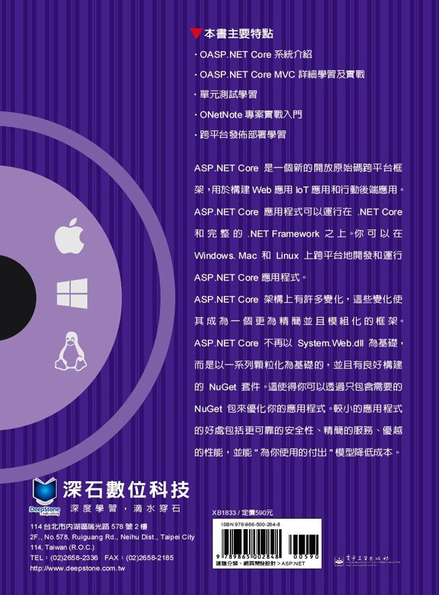 跨 Mac, Linux, Windows 三大平台 .NET Core 開發實作-preview-15