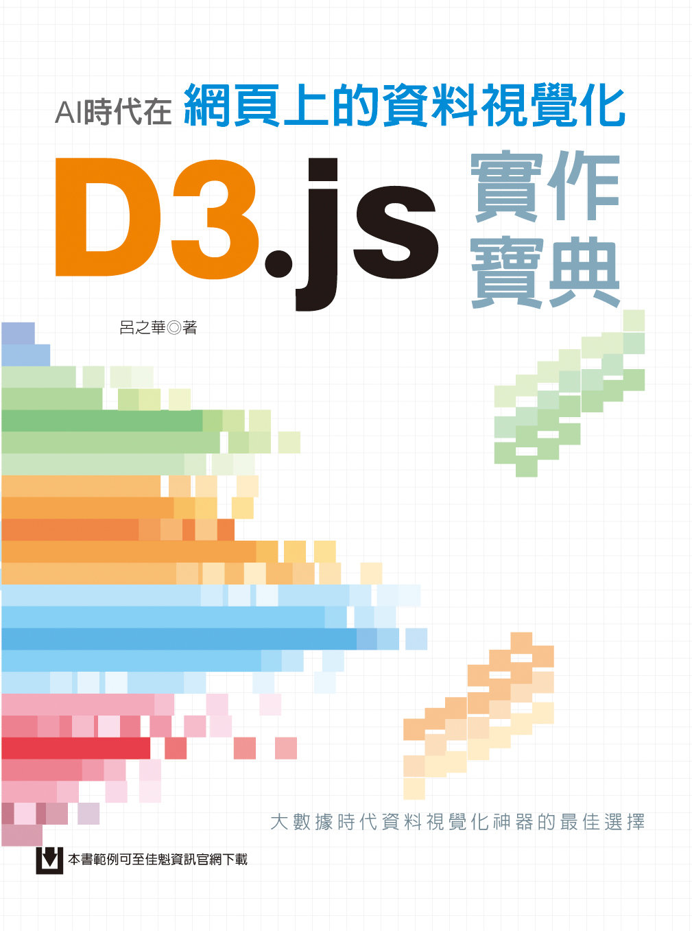 AI 時代在網頁上資料視覺化:D3.js 實作寶典-preview-1