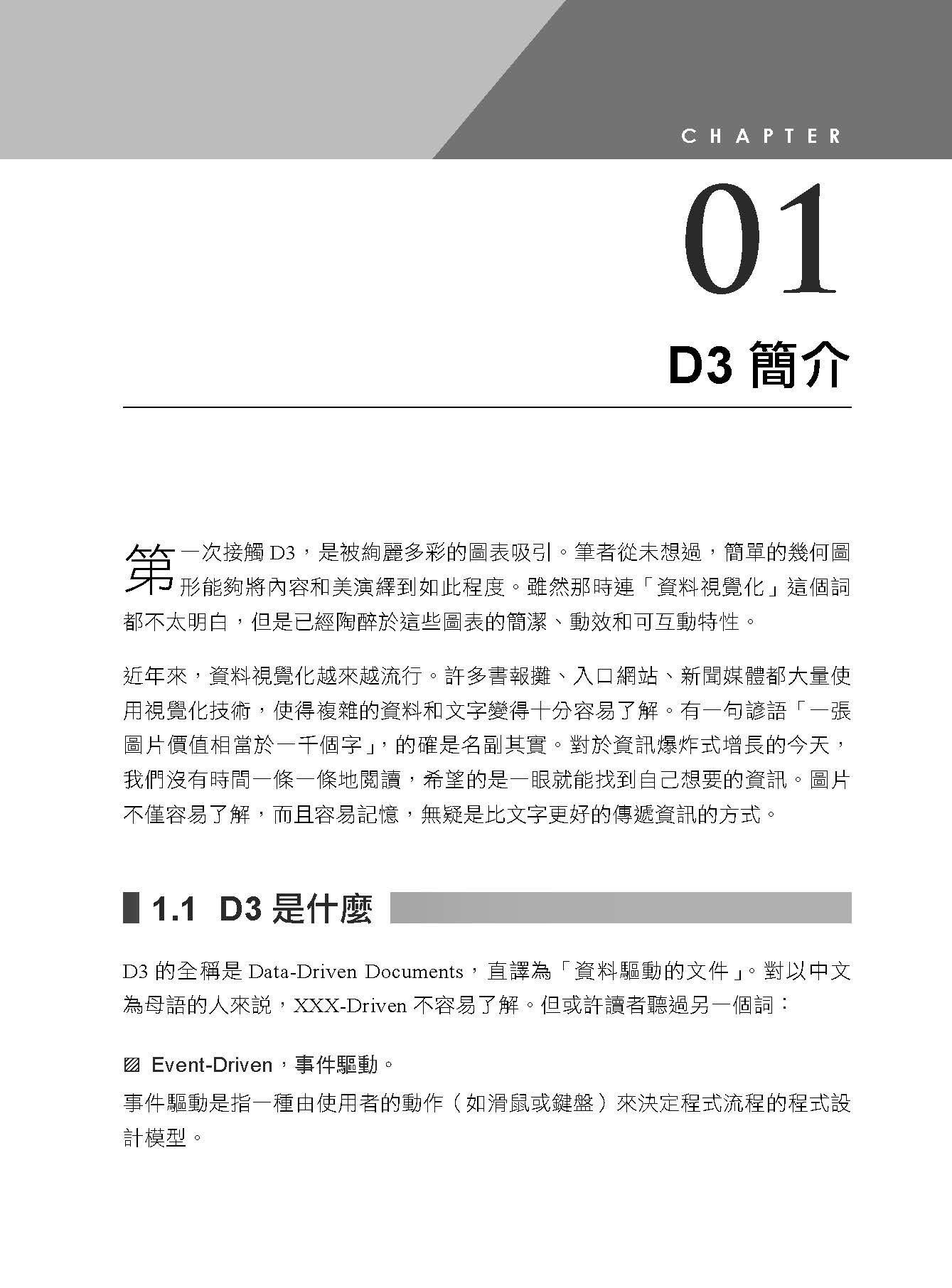 AI 時代在網頁上資料視覺化:D3.js 實作寶典-preview-11