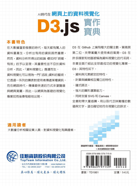 AI 時代在網頁上資料視覺化:D3.js 實作寶典-preview-15