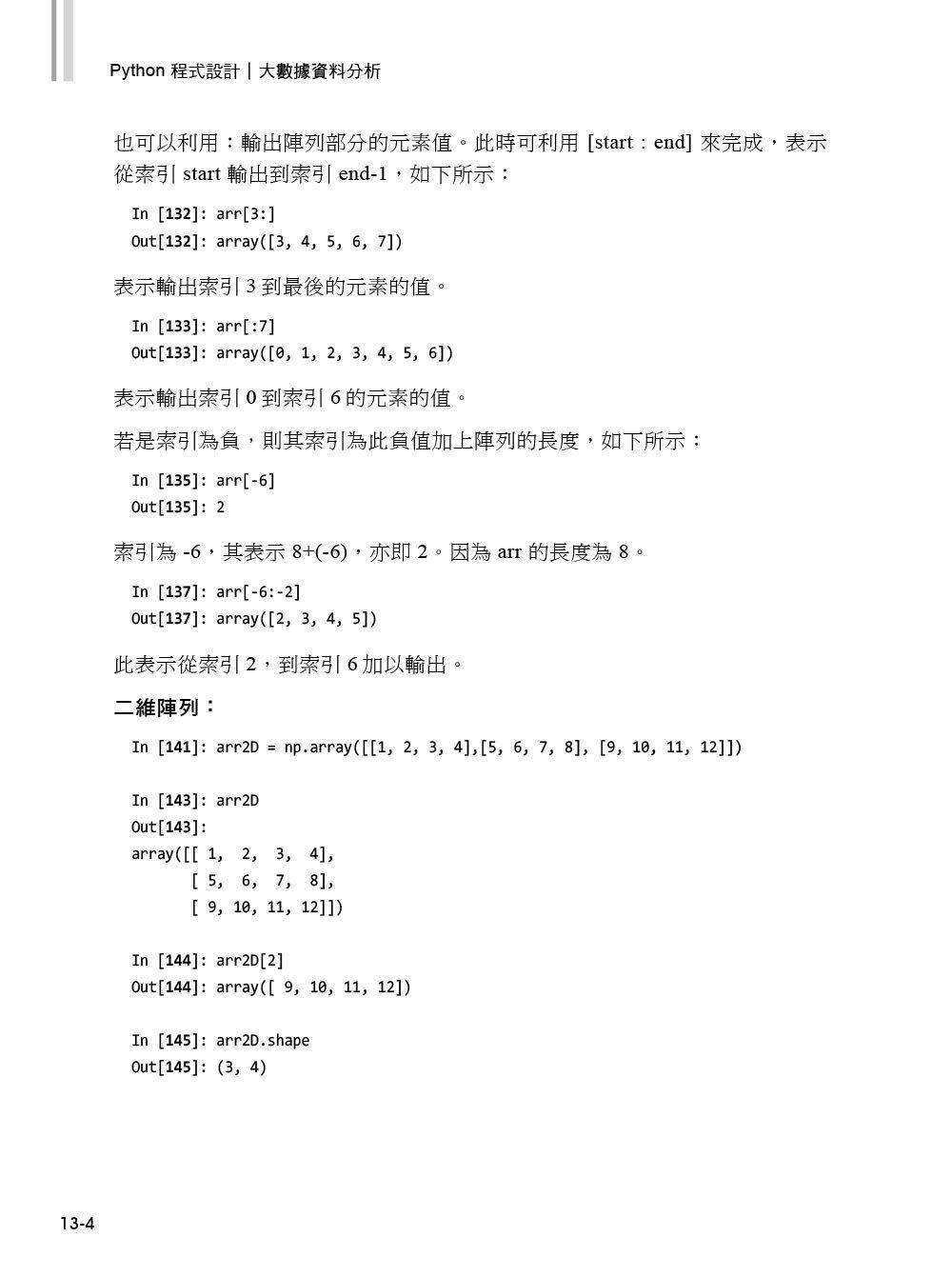 Python 程式設計|大數據資料分析-preview-5