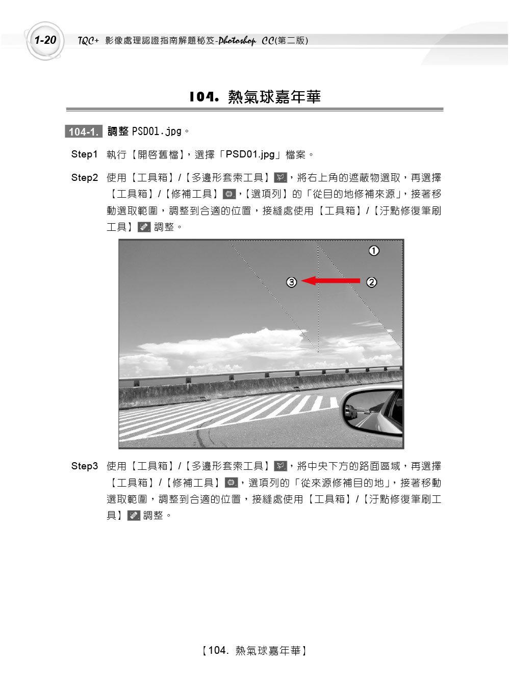 TQC+ 影像處理認證指南解題秘笈 -- Photoshop CC, 2/e-preview-2