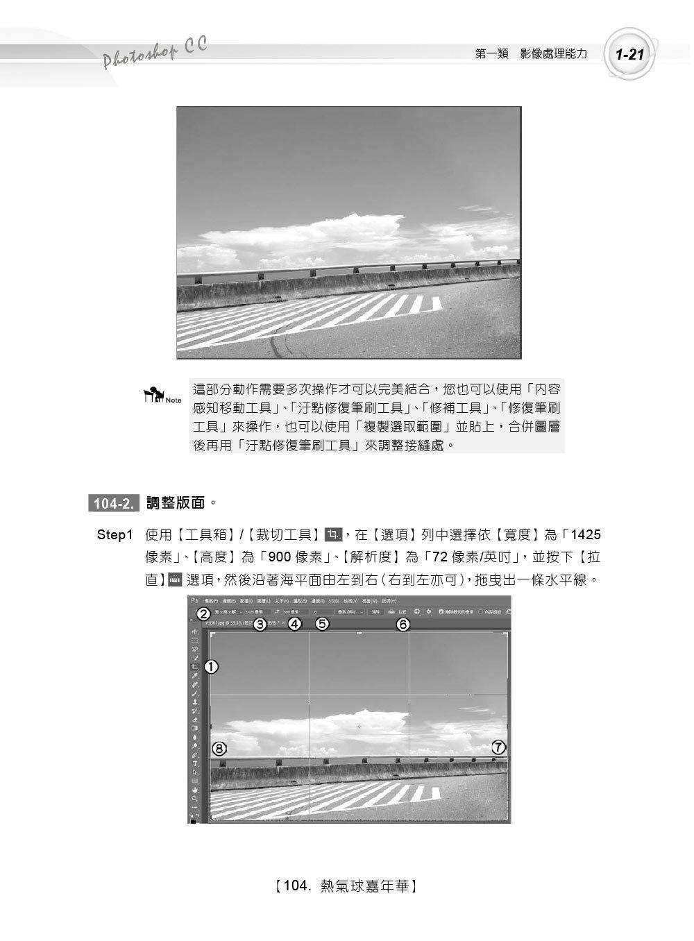 TQC+ 影像處理認證指南解題秘笈 -- Photoshop CC, 2/e-preview-3