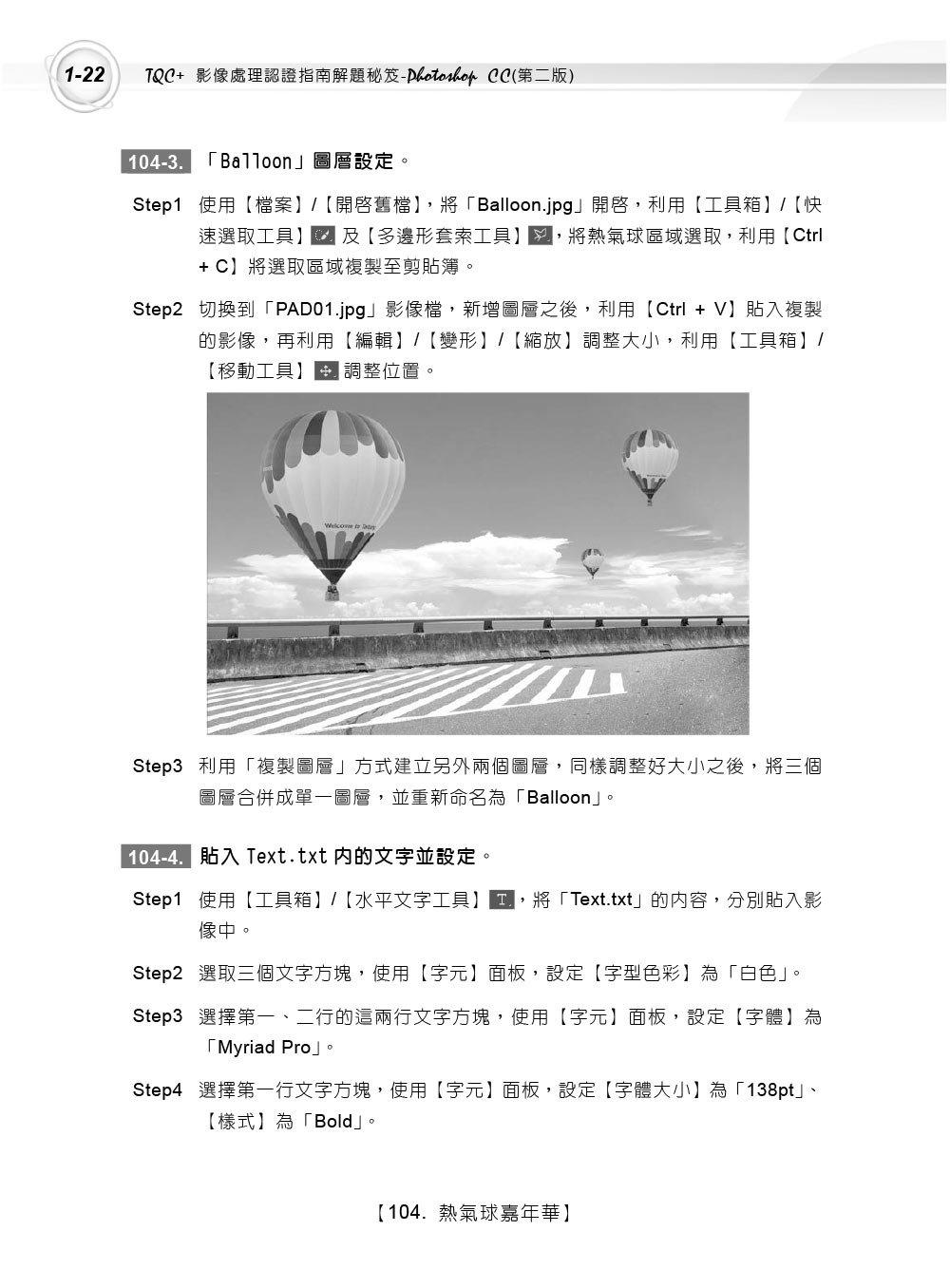 TQC+ 影像處理認證指南解題秘笈 -- Photoshop CC, 2/e-preview-4