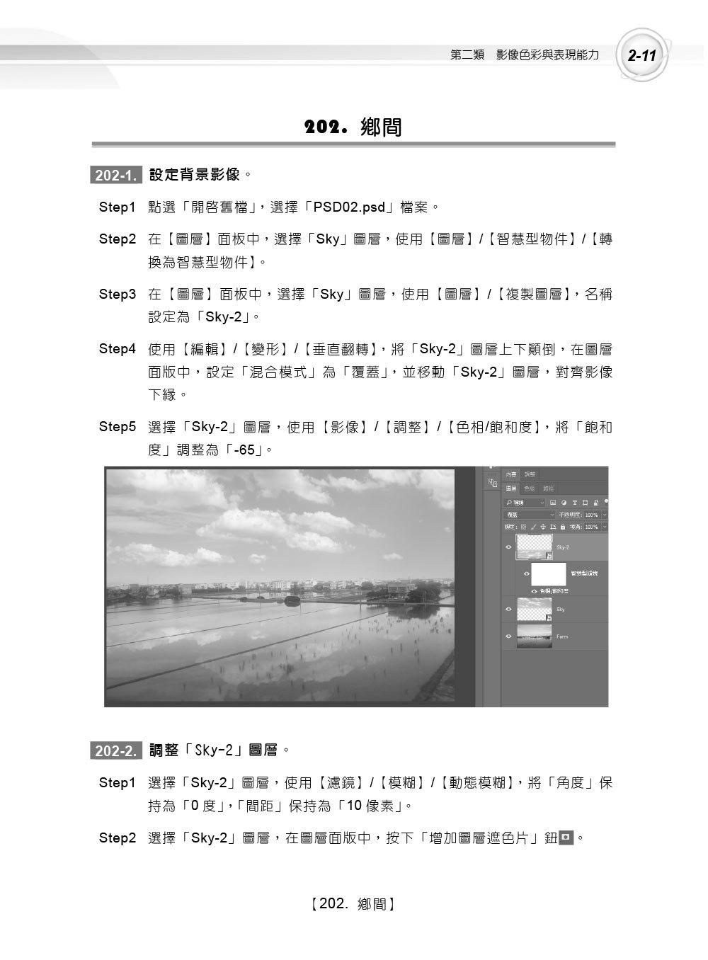 TQC+ 影像處理認證指南解題秘笈 -- Photoshop CC, 2/e-preview-7