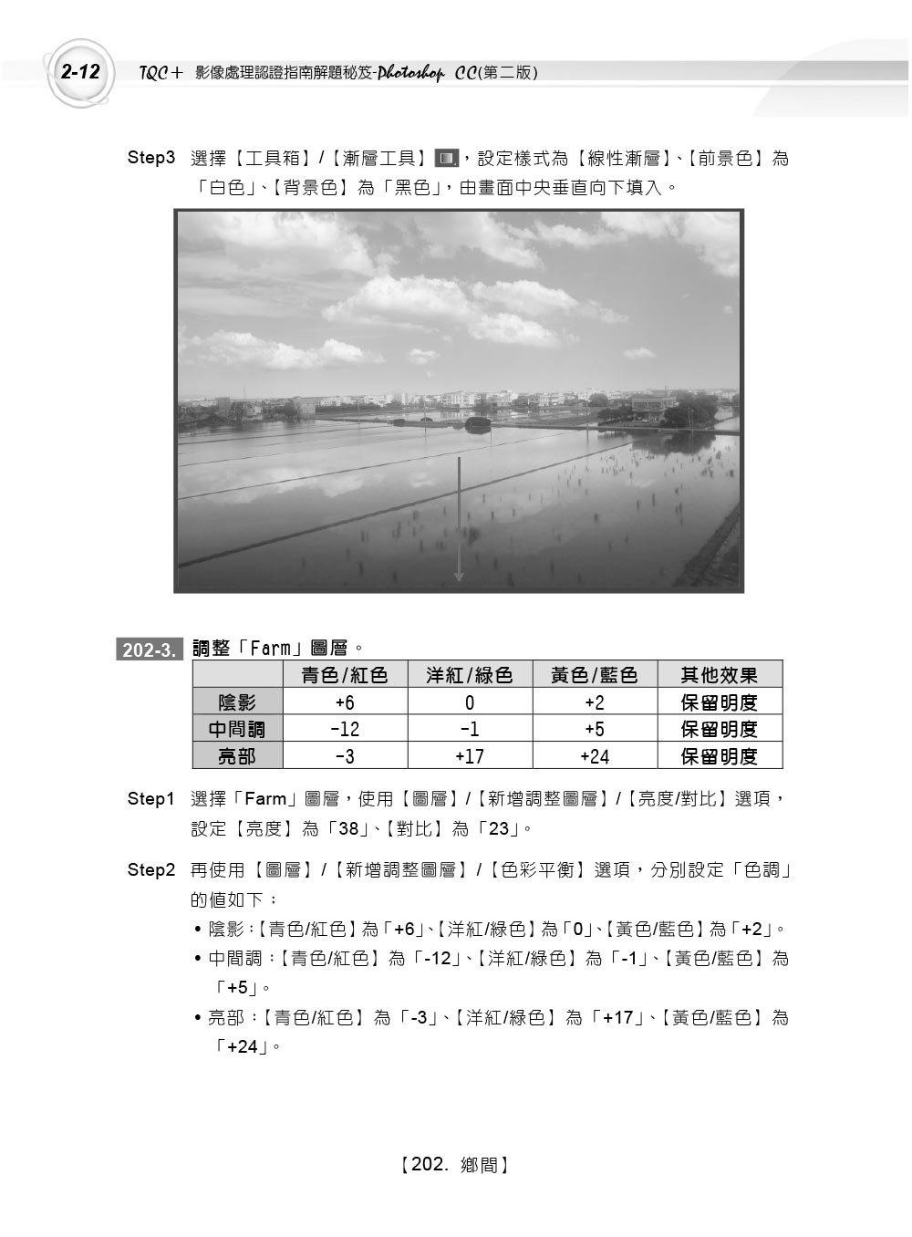 TQC+ 影像處理認證指南解題秘笈 -- Photoshop CC, 2/e-preview-8