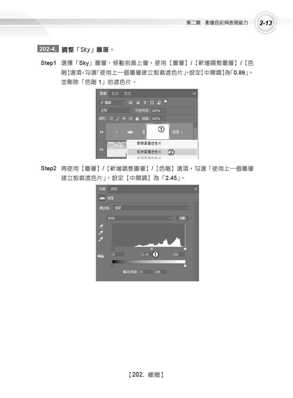TQC+ 影像處理認證指南解題秘笈 -- Photoshop CC, 2/e-preview-9