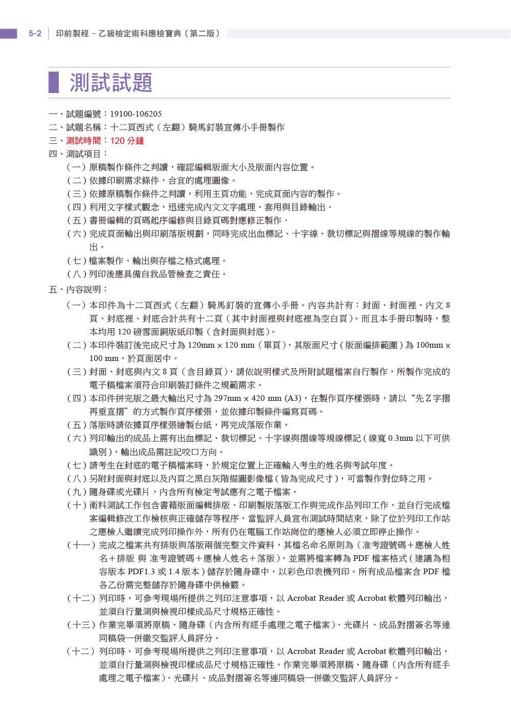 印前製程乙級檢定術科應檢寶典, 2/e-preview-2