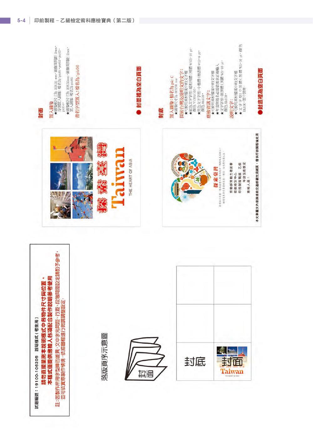印前製程乙級檢定術科應檢寶典, 2/e-preview-4