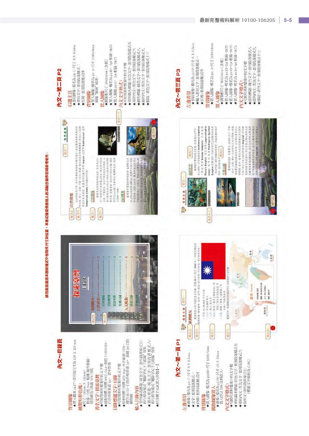 印前製程乙級檢定術科應檢寶典, 2/e-preview-5