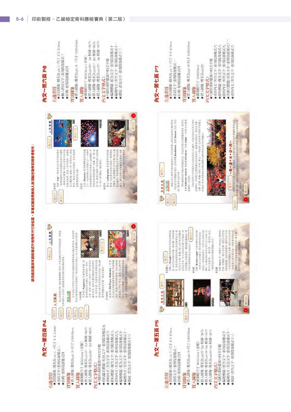 印前製程乙級檢定術科應檢寶典, 2/e-preview-6