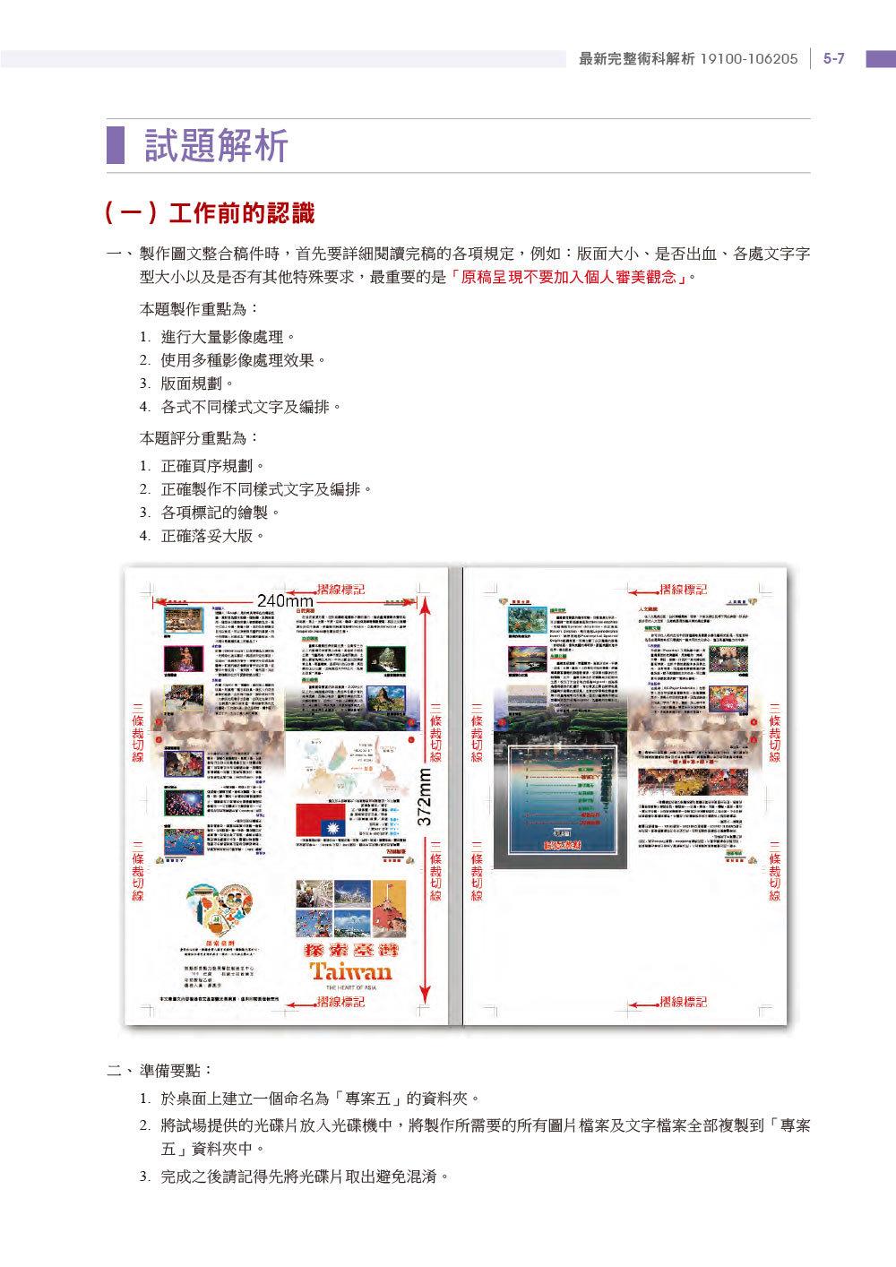 印前製程乙級檢定術科應檢寶典, 2/e-preview-7