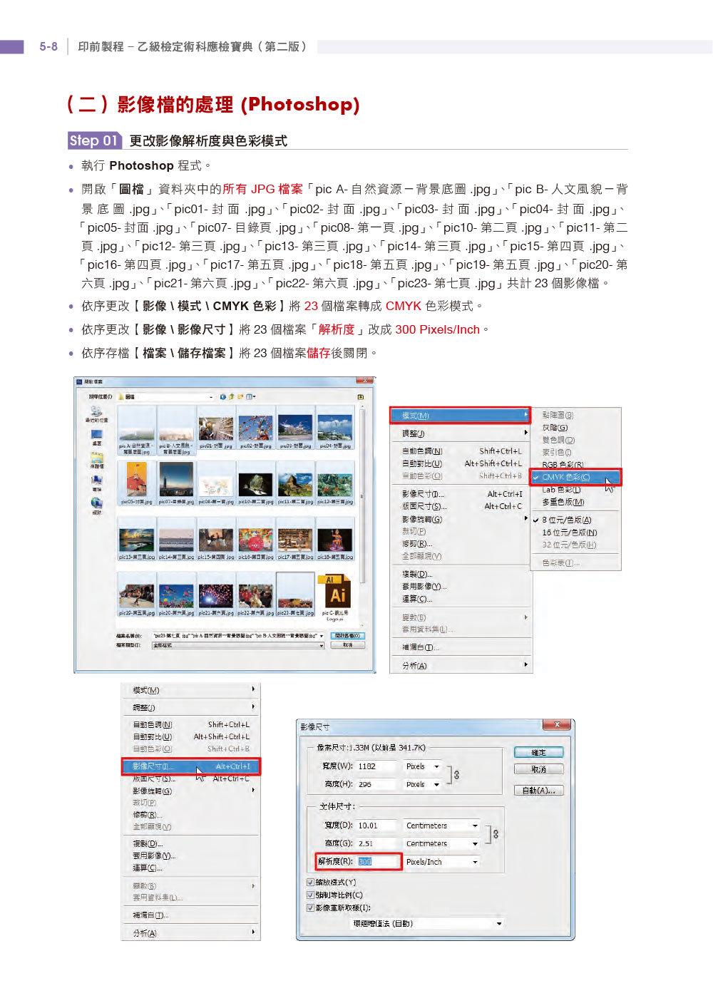 印前製程乙級檢定術科應檢寶典, 2/e-preview-8