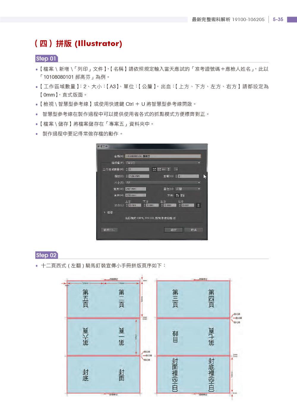 印前製程乙級檢定術科應檢寶典, 2/e-preview-9